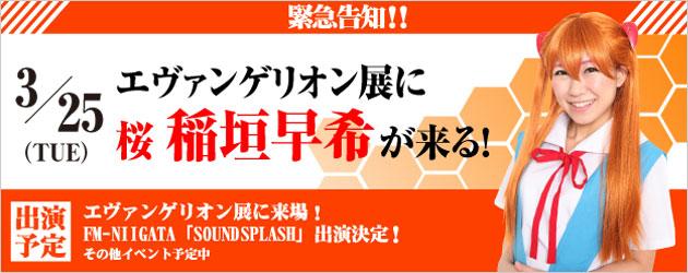 banner_eva_saki