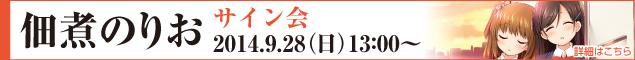 04sign_tsukudani_ban